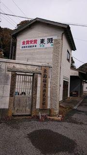 200215千葉の蔵巡りツアーDay1-1.jpg