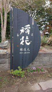 200215千葉の蔵巡りツアーDay1-9.jpg
